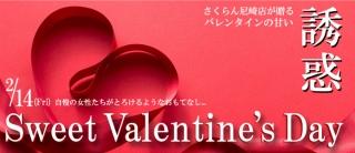 さくらん尼崎  1月度月間イベント! 合言葉【謹賀(きんが)の尼崎】