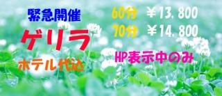 さくらん尼崎 2月度イベント!合言葉『節分の尼崎』