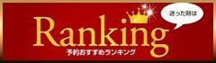 11月度ランキング!!
